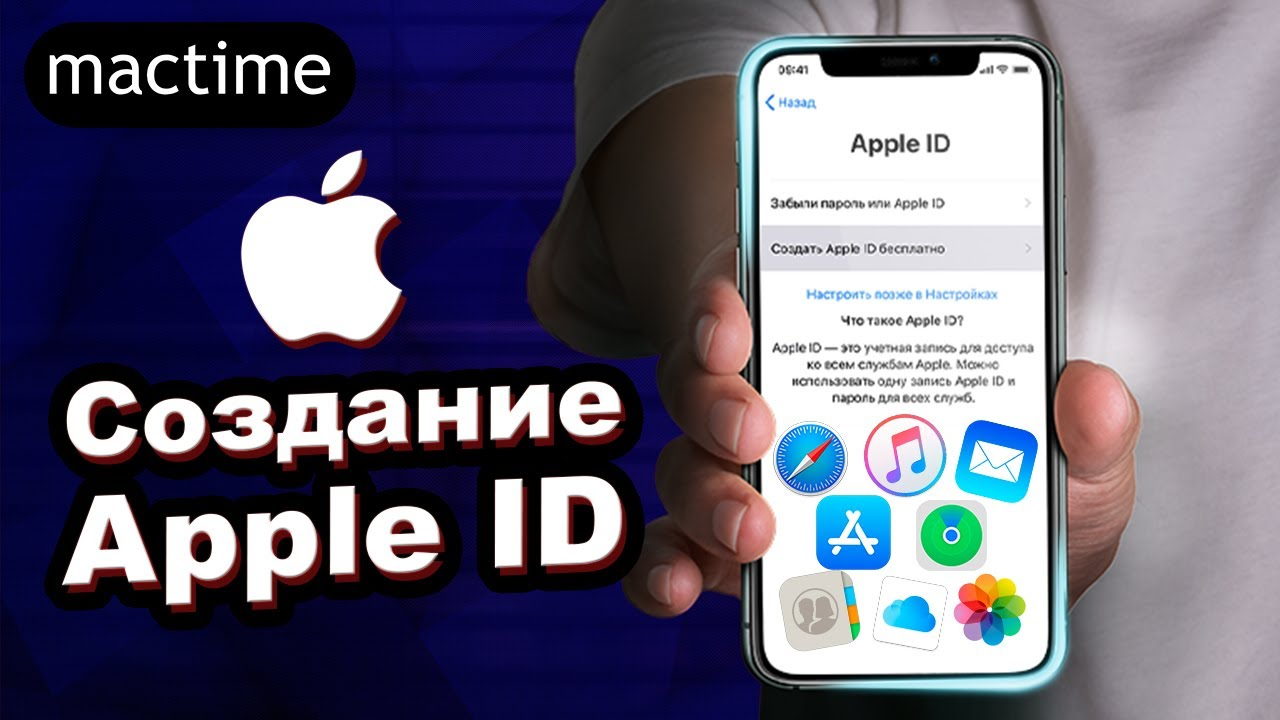 Как создать Apple ID без карты и пошаговая регистрация icloud, как создать айклауд на iPhone