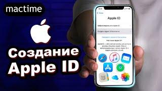 Як створити Apple ID і покрокова Apple ID реєстрація