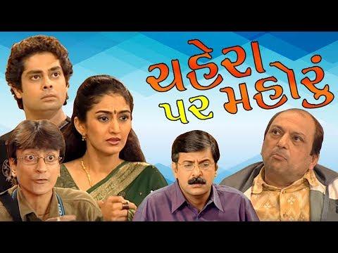 Chahera Par Mohru - Best Suspense Gujarati Natak   Rasik Dave   Tarak Mehta Fem Anjali (Neha)