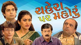 CAHERA PAR MOHARU | Best Suspense Gujarati Natak | Rasik Dave | Tarak Mehta Fem Anjali (Neha)