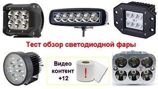 Тест обзор LED фары 18W, светодиоды 3 ватта