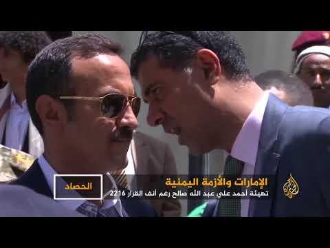 الإمارات تسعى لإيجاد دور لأحمد علي صالح باليمن
