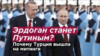 Эрдоган станет Путиным? Турция вышла на митинги
