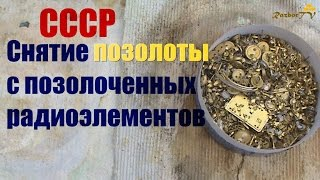 как извлечь золото из радиодеталей видео