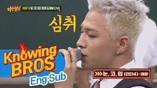 Gambar cover [노래방 Live] 음색 깡패 태양(TAEYANG) '눈,코,입'♬ 귀 호강 타임! 아는 형님(Knowing bros) 90회