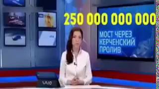 Как дорожал Керченский мост