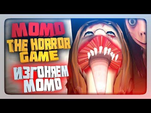 ИЗГНАНИЕ МОМО! ✅ Momo The Horror Game Прохождение