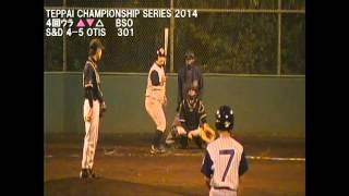 激闘を再び、、、、。 これは大人の「夜球」です(草野球)です。 2014'10.20 哲杯2014チャンピオンシップシリーズ第2戦 ~優勝決定戦~ S&DVSオーティスレディング S&D ...