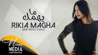 Rikia Magha - Mayhemmak (Official Lyric Clip) I رقية ماغى - مايهمك
