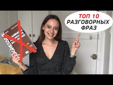 Топ 10 разговорных