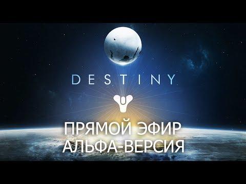 destiny знакомства