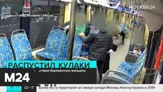 Мужчина избил в трамвае беременную женщину - Москва 24