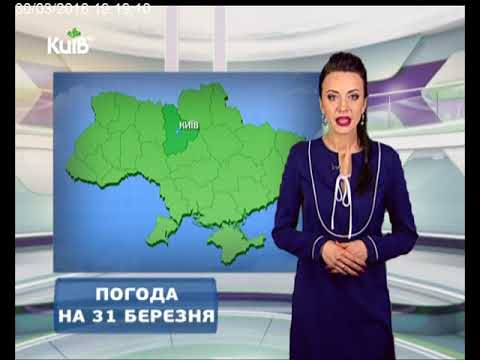 Телеканал Київ: Погода на 31.03.18