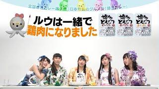 2017年7月~2017年12月、J:COMテレビで放送された番組。 清井咲希 堀くるみ 根岸可蓮 春名真依 彩木咲良.
