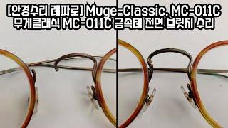 [안경수리] 무게클래식 (Muge-Classic) MC…