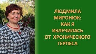 Как я избавилась от хронического герпеса, - Миронюк Людмила