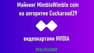 Майнинг MimbleWimble coin на алгоритме Cuckarood29 видеокартами NVIDIA (MWC)