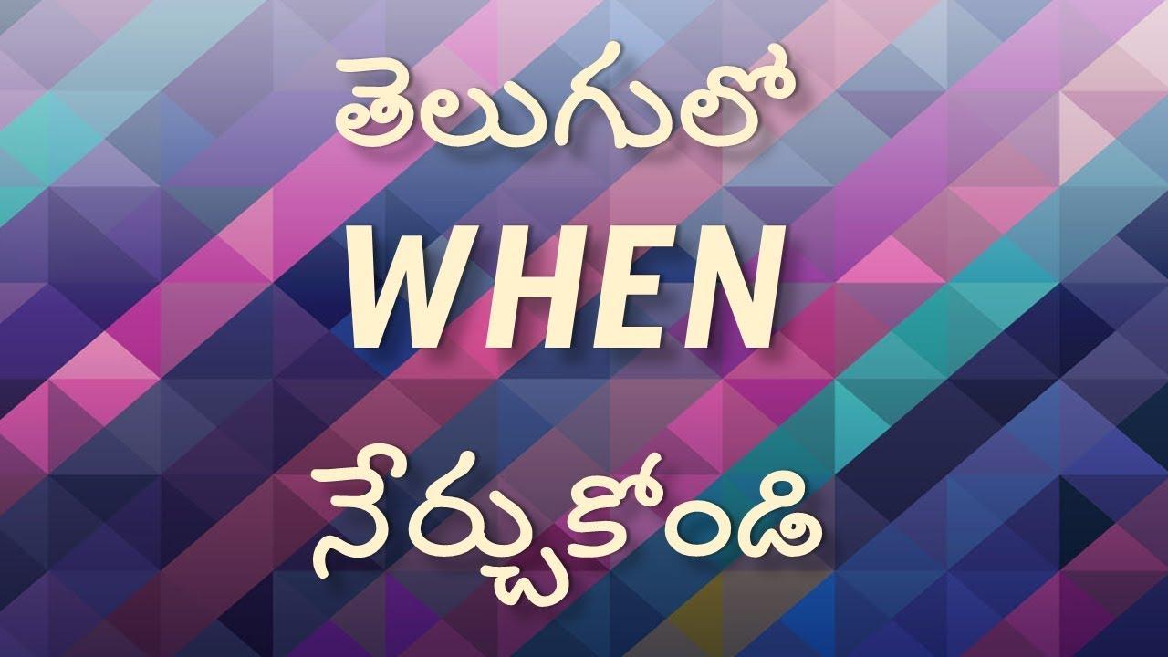 Gender words in Telugu | Masculine and Feminine genders in