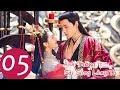 Phim Tình Yêu Cổ Trang 2019 | Ánh Trăng Soi Sáng Lòng Ta - Tập 05 (Vietsub) | WeTV Vietnam