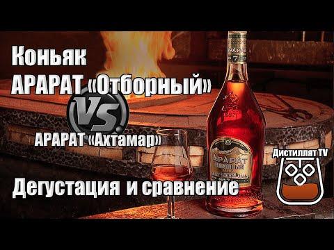 Коньяк Арарат «Отборный» 7 лет (Ереванский Коньячный Завод) сравнение с Арарат Ахтамар (18+)