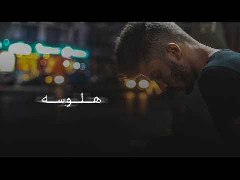 Ammar Hosny - Hallucination | هلوسه (Music Video)