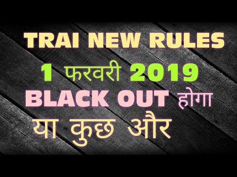 TRAI.BLACK OUT ON 1 FEBRUARY.TRAI NEW RULES.