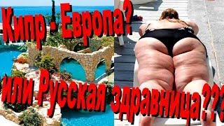 видео экскурсии на Кипре на русском языке