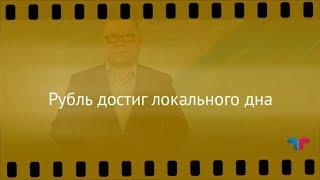 Курс рубля, 16.11.2017 – Рубль достиг локального дна