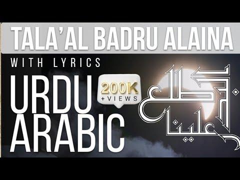 Tala Al Badru Alayna with Lyrics (Arabic and urdu) without Music Vocals Only