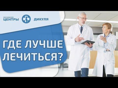 ⏳ Сравниваем лечение в государственной и частной клинике. Частная клиника или государственная. 12+