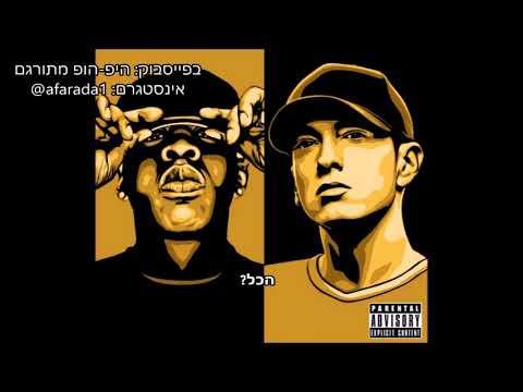 Jay Z ft Eminem  Renegade hebsub מתורגם