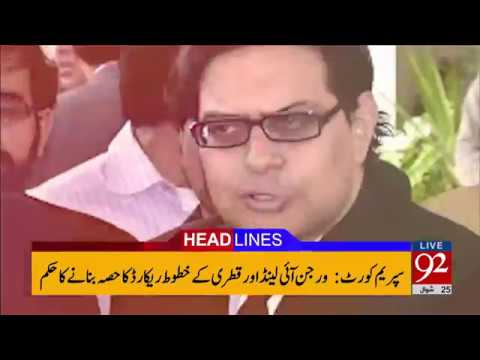 92 News Headlines 06:00 PM - 20 July 2017 - 92NewsHDPlus