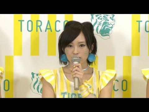 さや姉、あふれ出る阪神愛「優勝したら売り子やる」 『NMB48が阪神タイガースを可愛く応援! TORACO応援隊長』就任発表記者会見