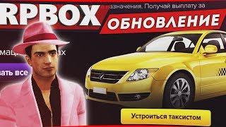 ОБНОВЛЕНИЕ: Работа таксиста на РП БОКС+НЕОН | #67 RP BOX🔞