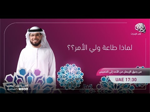    من رحيق الإيمان    الحلقة 409    12/10/2017    الشيخ د. وسيم يوسف    لماذا طاعة ولي الأمر؟   