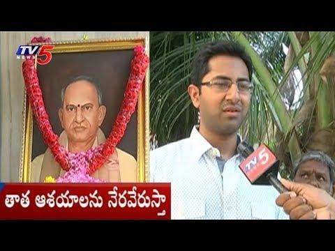 తాత ఆశయాలను నెరవేరుస్తా..! | MVVS Murthy Grandson Bharat Face To Face | Gitam University | TV5 News