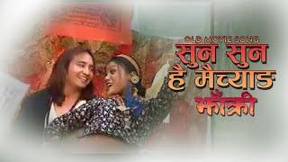 Suna Suna Hai Maichyang - Roj Moktan / Indira Gurung - Película nepalí JHAKRI