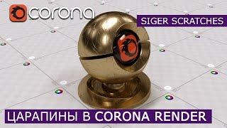 Царапины Siger Scratches в Corona Renderer   3Ds Max   Уроки для начинающих создание материала