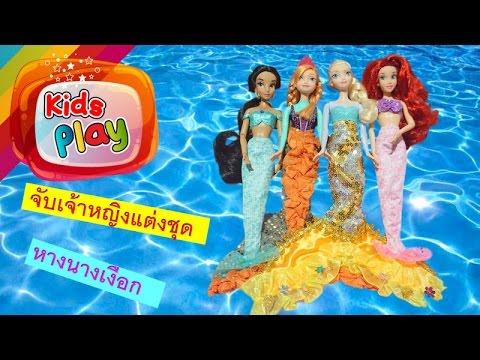 แปลงกายเจ้าหญิงดีสนีย์ เป็นนางเงือก Barbie Princess Mermaid