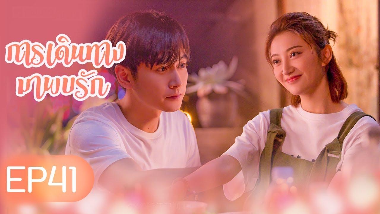 [ซับไทย]ซีรีย์จีน | การเดินทางมาพบรัก (A Journey to Meet Love ) | EP41 Full HD | ซีรีย์จีนยอดนิยม