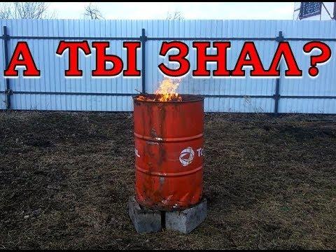 БОЧКА для сжигания листвы: утилизируем растительный мусор с пользой