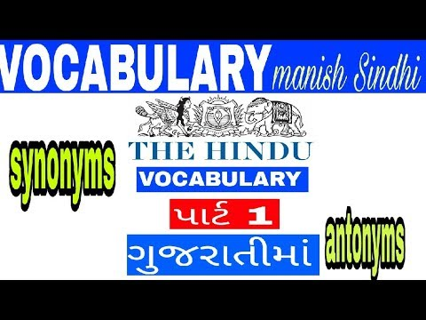 English The Hindu vocabulary - Learn vocabulary in Gujarati synonyms  antonyms in English