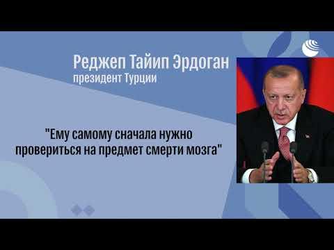 Есть ли мозг у НАТО: Макрон VS Эрдоган