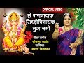 Download Hey Gananayak Siddhivinayak | Ganesh Chaturthi Special | Ganpati Song - Full  Song MP3 song and Music Video