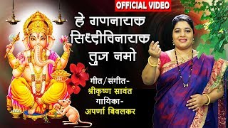Hey Gananayak Siddhivinayak | Ganesh Chaturthi Special | Ganpati Song - Full Video Song
