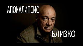Владимир Познер сценарии КИБЕРАПОКАЛИПСИСА на 2017 год