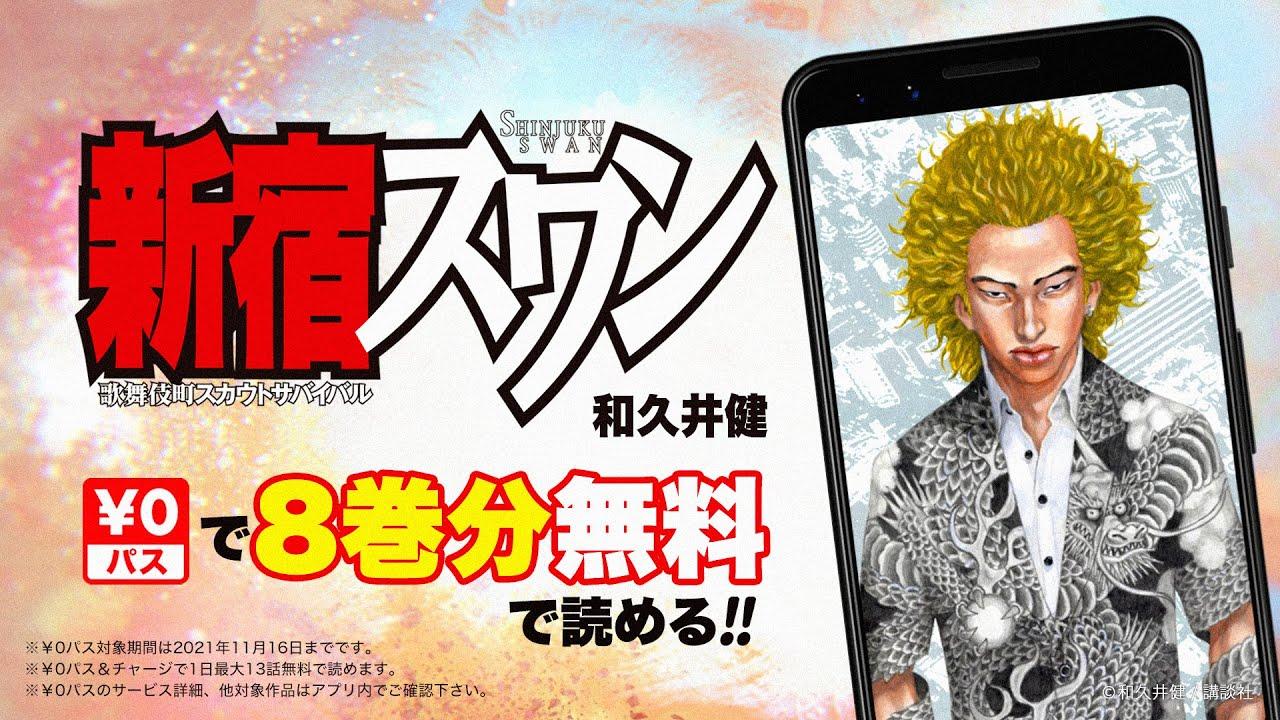 【0パス名作祭り】『新宿スワン』無料で読めるキャンペーン開催中