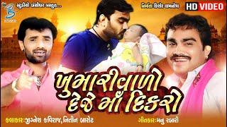 ખુમારી વાળો દેજે માં દીકરો || Jignesh Kaviraj New Song || Manu Rabari || Bansidh