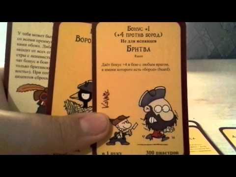 Обзор на игру пиратский манчкин