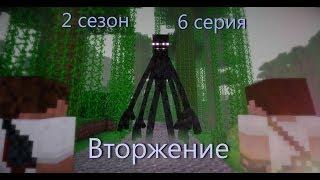 "Minecraft сериал: ""Вторжение"" 2 сезон, 6 серия. (Minecraft Machinima)"